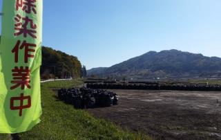 Dekontaminering av jordbruksmark utanför staden Iwaki, Fukushima Prefecture